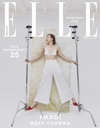 Elle Russia February 2021 Cover